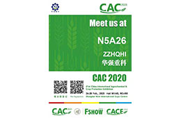 CAC show in Shanghai on 24-26 Feb 2020